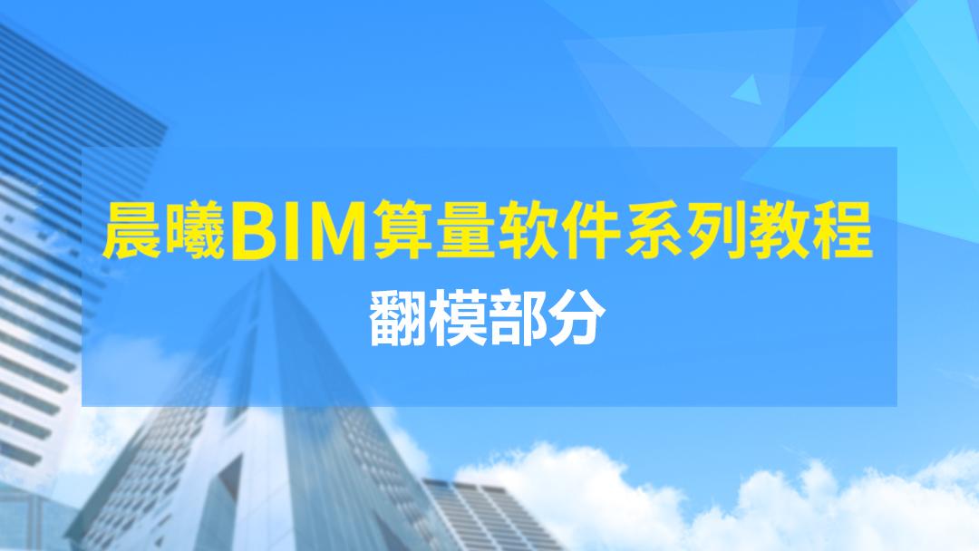 晨曦BIM算量软件系列教程(BIM翻模部分)