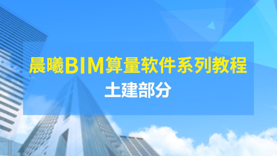 晨曦BIM算量软件系列教程(BIM土建部分)