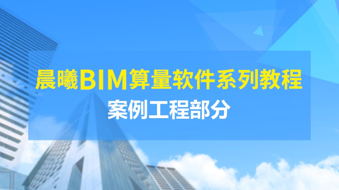 晨曦BIM算量软件系列教程(案例工程部分)