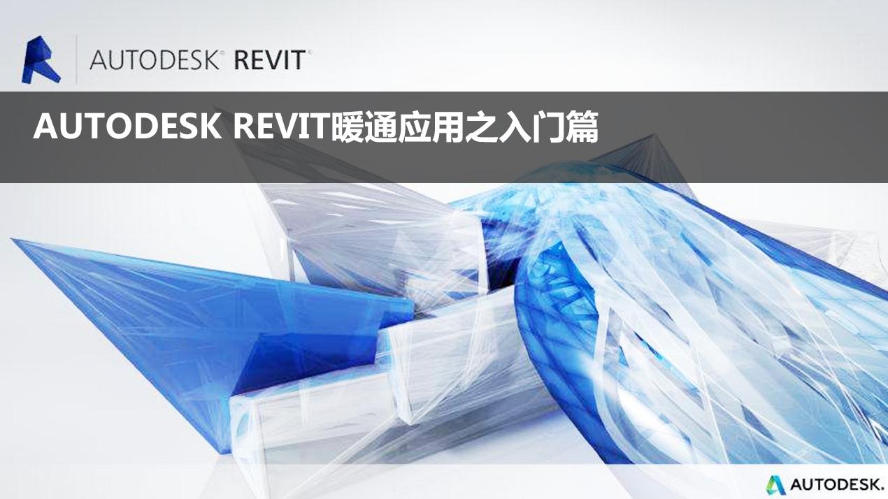 Autodesk Revit暖通应用之入门篇