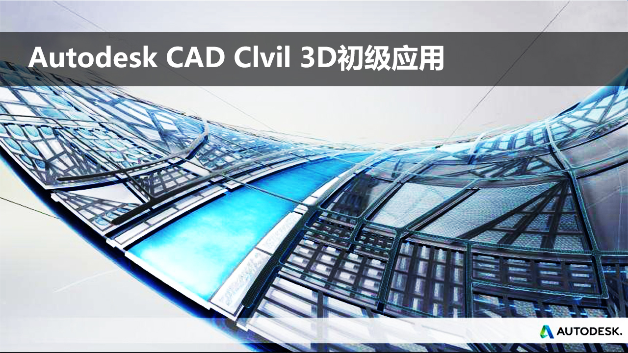 AutoCAD Civil 3D初级应用