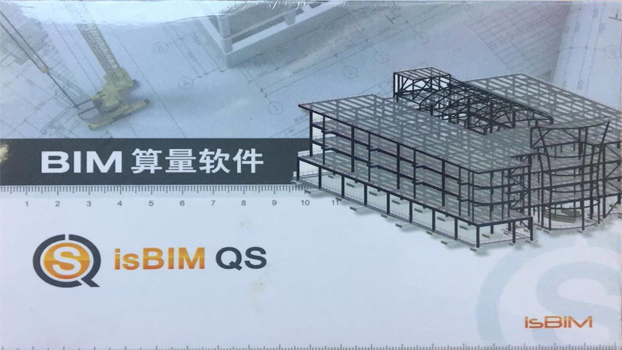 isBIM QS算量基础应用