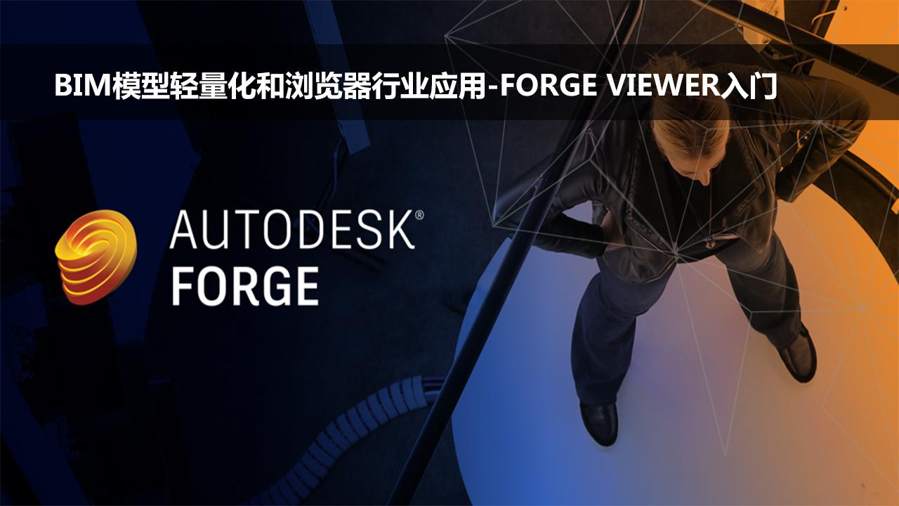 BIM模型轻量化和浏览器行业应用-Forge Viewer 入门