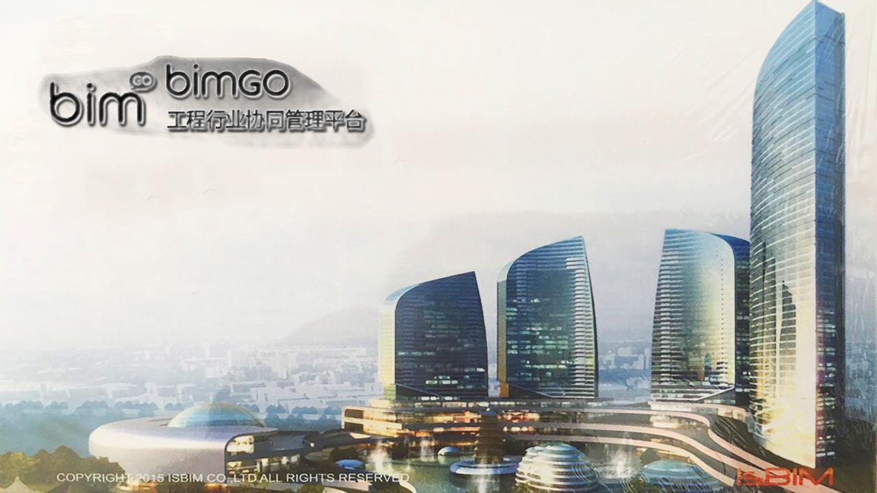 BIMGO使用教程