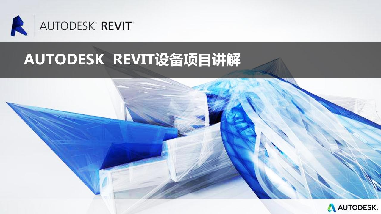 Autodesk Revit设备项目讲解