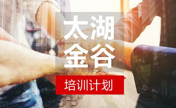 【培训计划】太湖金谷7月课程安排