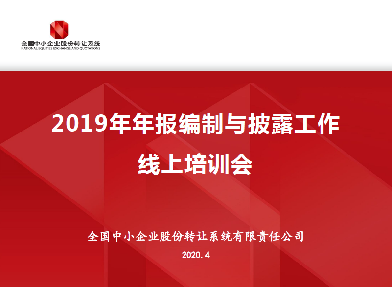 临境直播,在线答疑丨太湖金谷举办《2019年年度报告编制与披露业务》直播培训