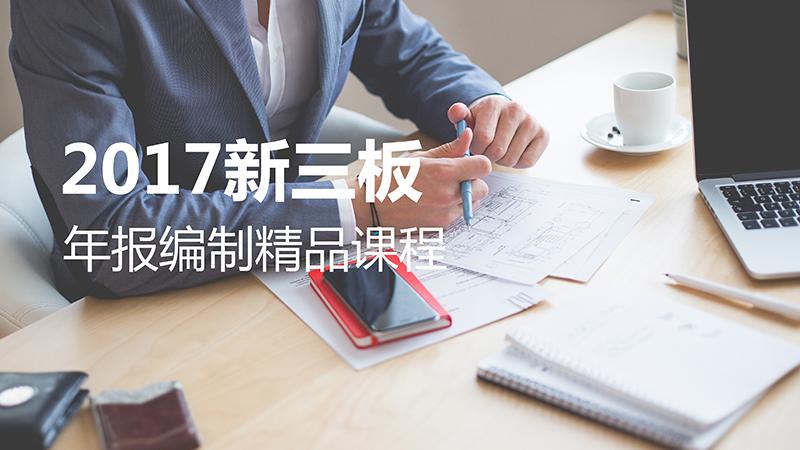 2017新三板年报披露系列精品课程