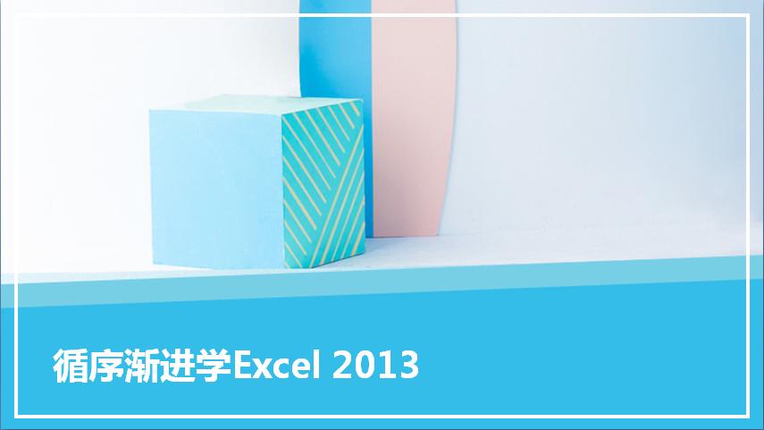 循序渐进学Excel2013