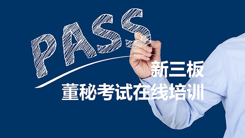 """""""新三板""""挂牌公司董秘资格考试在线培训"""