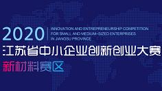 """2020""""创客中国""""江苏省中小企业双创大赛专题赛新材料赛区"""