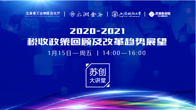 2020-2021:税收政策回顾及改革趋势展望