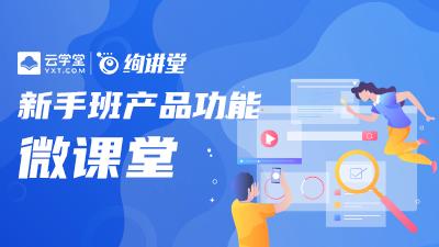 新手班产品功能微课堂