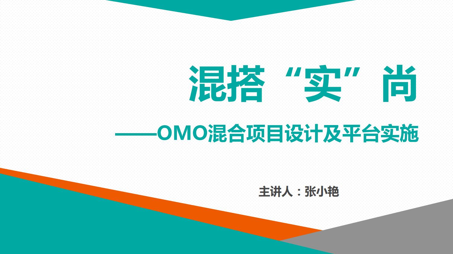 """混搭""""实""""尚-OMO项目设计及平台实施"""