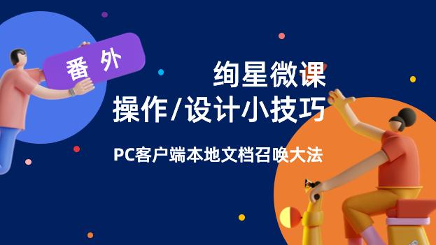 番外:绚星微课PC客户端本地文档召唤大法