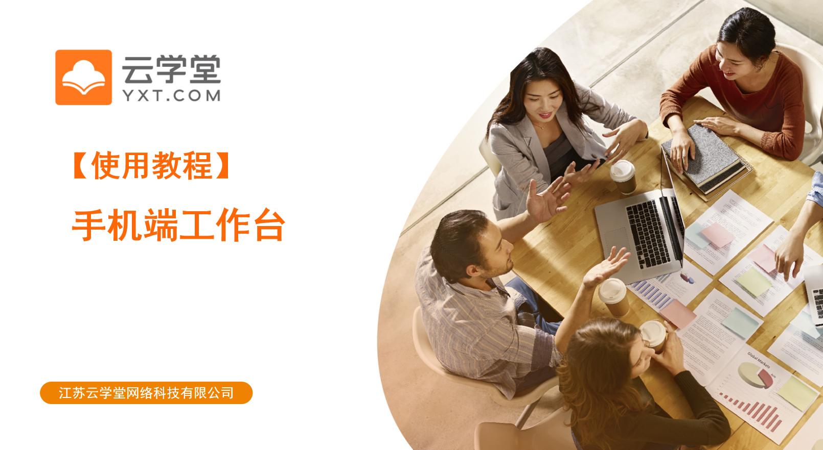 企业大学平台使用教程—手机端工作台的使用