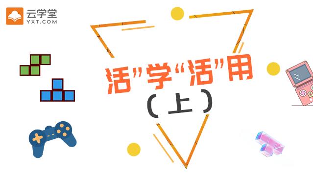 """《""""活""""学""""活""""用(上)》"""