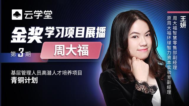周大福——基层管理人员高潜人才培养项目