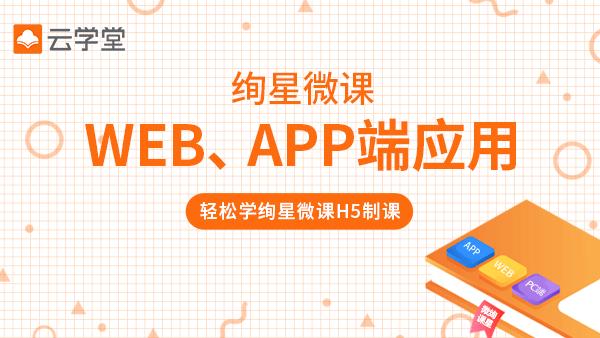 绚星微课web&app端应用分享
