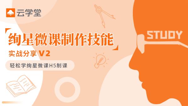 绚星微课制作技能实战分享v2