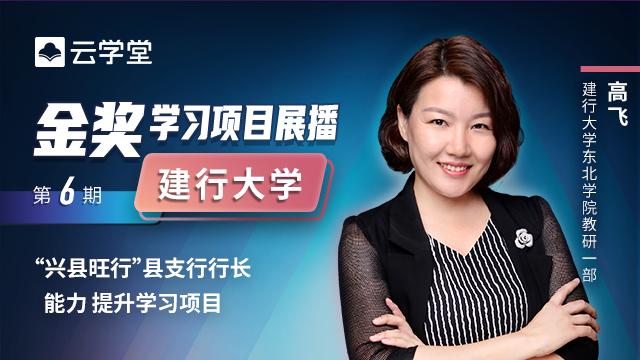 """建行大学——""""兴县旺行""""县支行行长能力提升学习项目"""