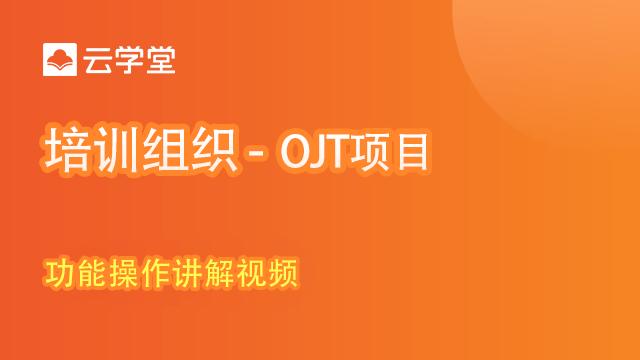 培训组织-OJT项目 操作视频