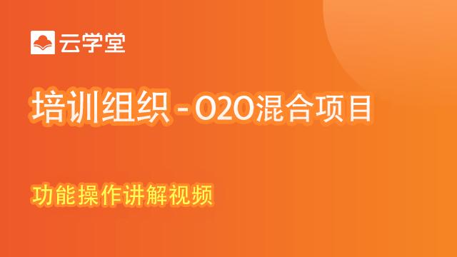 培训组织-O2O混合项目 操作视频