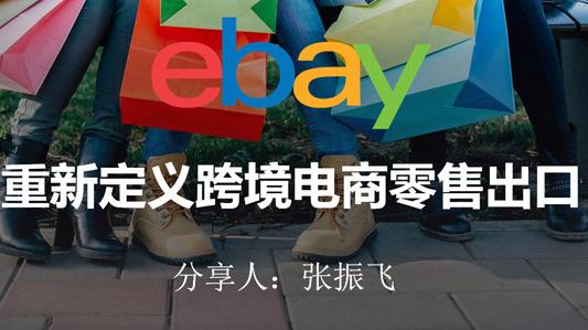 eBay:重新定义跨境电商零售出口