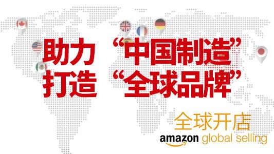 """助力""""中国制造""""打造""""全球品牌"""""""