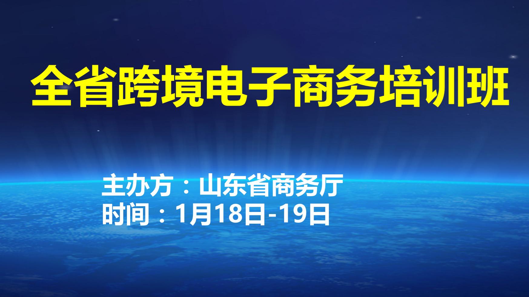 2018全省跨境电子商务培训班
