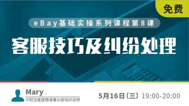 eBay基础实操系列课程第8课:客服技巧及纠纷处理