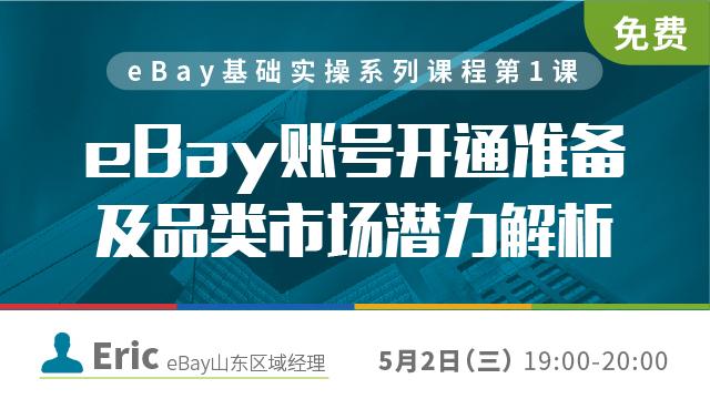 eBay基础实操系列课程第1课:eBay账号开通准备及品类市场潜力解析