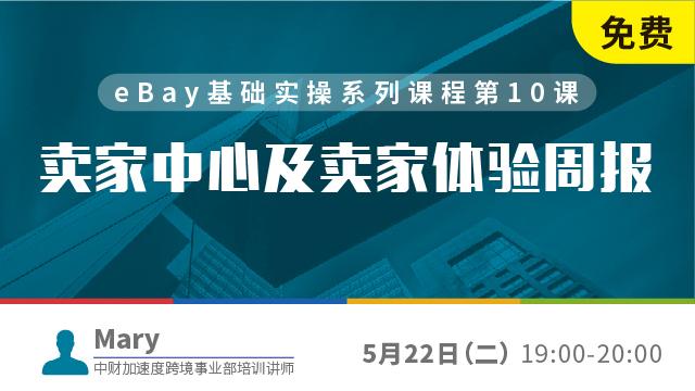 eBay基础实操系列课程第10课:卖家中心及卖家体验周报