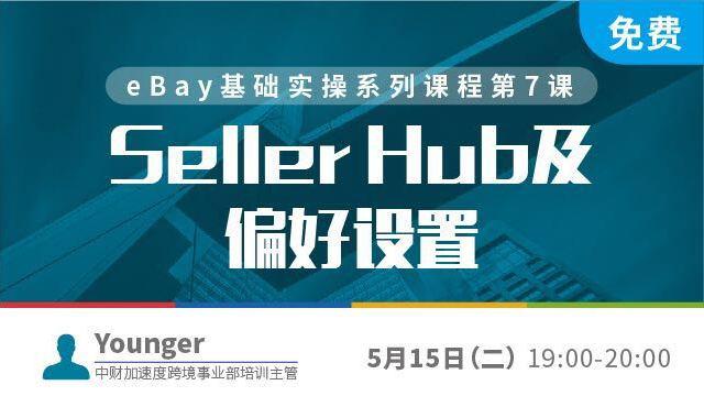 eBay基础实操系列课程第7课:Seller Hub及偏好设置