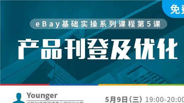 eBay基础实操系列课程第5课:产品刊登及优化