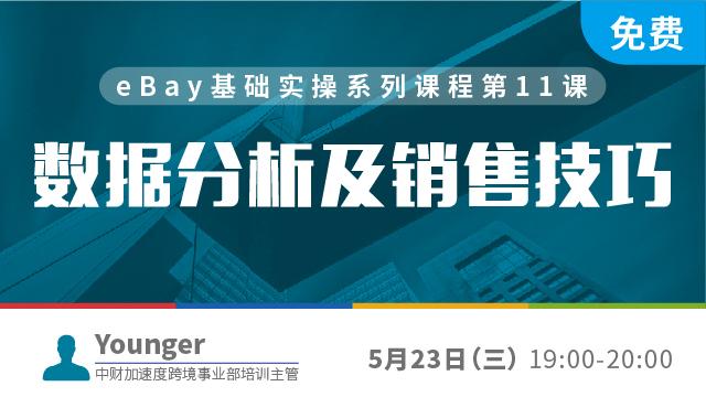 eBay基础实操系列课程第11课:数据分析及销售技巧