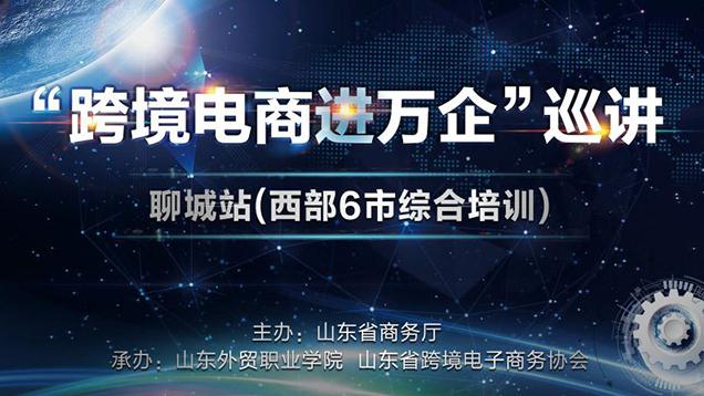 """""""跨境电商进万企""""巡讲活动【西部6市综合培训】"""