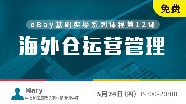 eBay基础实操系列课程第12课:海外仓运营管理