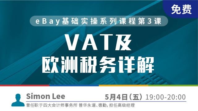 eBay基础实操系列直播课第3课:VAT及欧洲税务详解