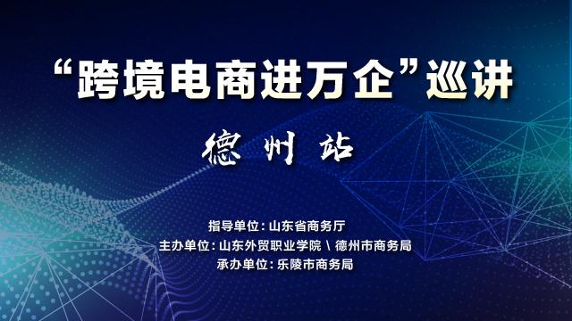 """""""跨境电商进万企""""巡讲活动【德州站】"""