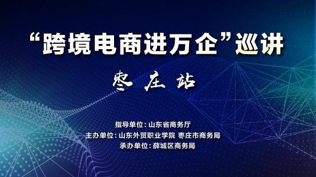 """""""跨境电商进万企""""巡讲活动【枣庄站】"""