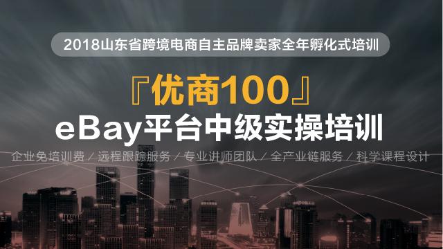 """""""优商100""""eBay中级实操培训课程"""