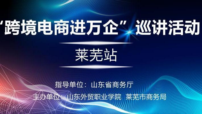"""""""跨境电商进万企""""巡讲活动【莱芜站】"""