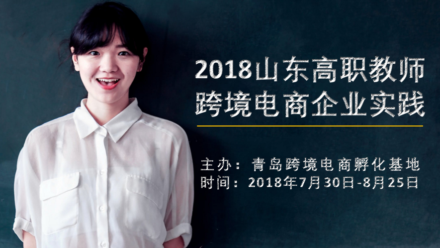 2018山东高职教师跨境电商企业实践