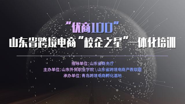 """""""优商100""""山东省跨境电商""""校企之星""""一体化培训(亚马逊平台)"""