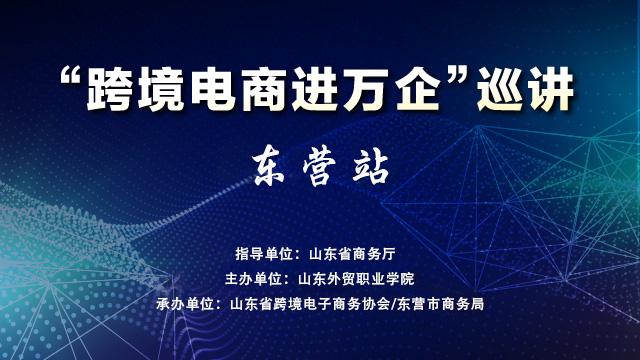 """""""跨境电商进万企""""巡讲活动【东营站】"""