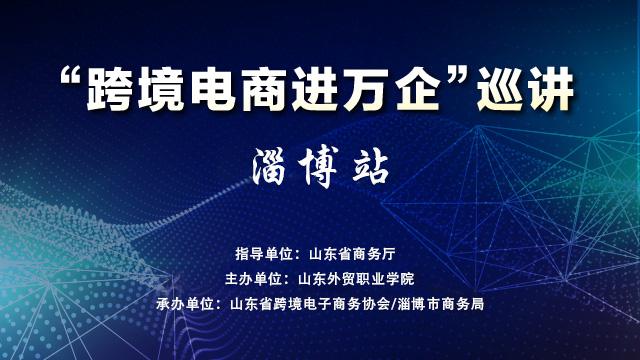 """""""跨境电商进万企""""巡讲活动【淄博站】"""