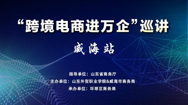 """""""跨境电商进万企""""巡讲活动【威海站】"""