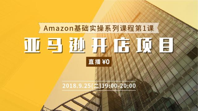 亚马逊基础实操系列课程第1课:亚马逊开店项目