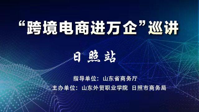 """""""跨境电商进万企""""巡讲活动【日照站】"""